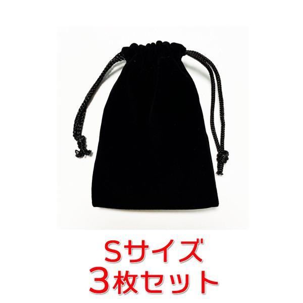 ジュエリーポーチ アクセサリー 保存袋 巾着袋 携帯用 高級ベロア調 プレゼント用ポーチ ポイント消化 Sサイズ ブラック×3枚セット|konkonya27|02