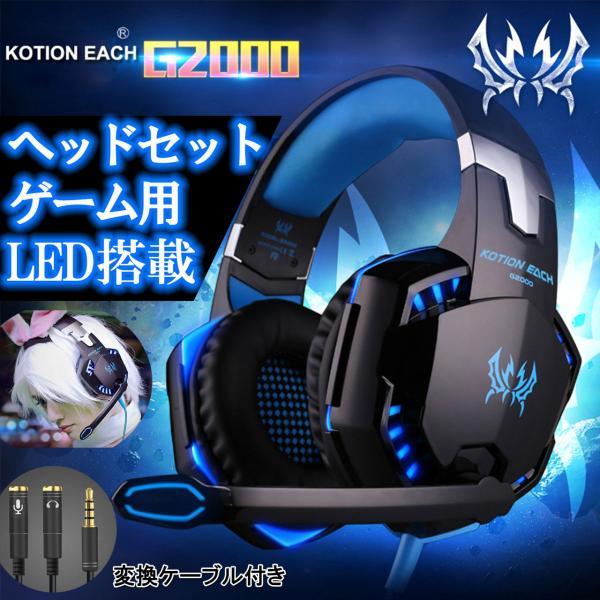 ゲーミングヘッドセット PS4 Xbox One PC  ヘッドホン ヘッドフォン マイク付き G2000 ブルー|konkonya27