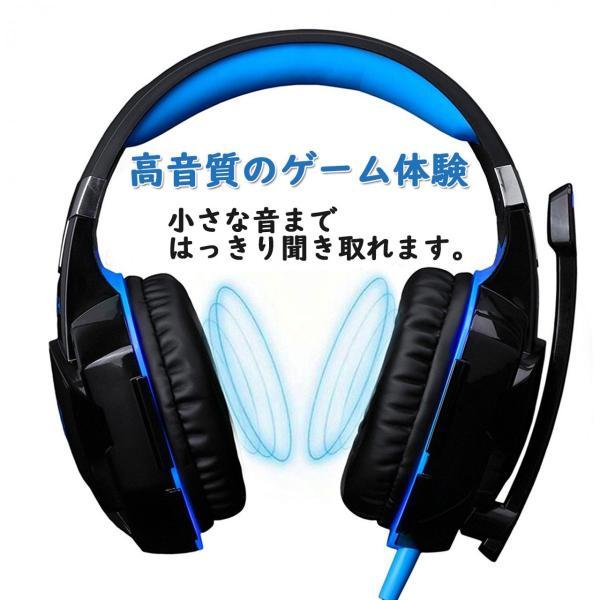 ゲーミングヘッドセット PS4 Xbox One PC  ヘッドホン ヘッドフォン マイク付き G2000 ブルー|konkonya27|02