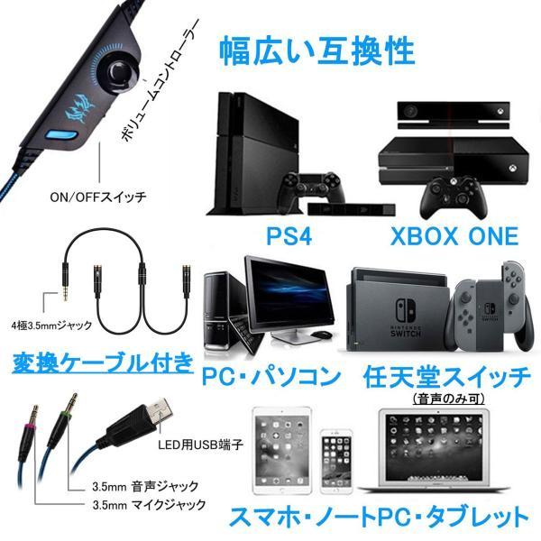 ゲーミングヘッドセット PS4 Xbox One PC  ヘッドホン ヘッドフォン マイク付き G2000 ブルー|konkonya27|03