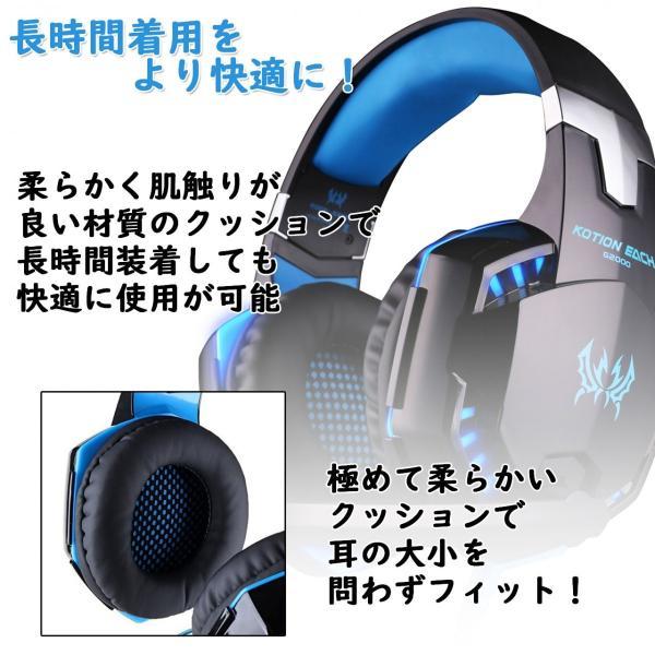 ゲーミングヘッドセット PS4 Xbox One PC  ヘッドホン ヘッドフォン マイク付き G2000 ブルー|konkonya27|04