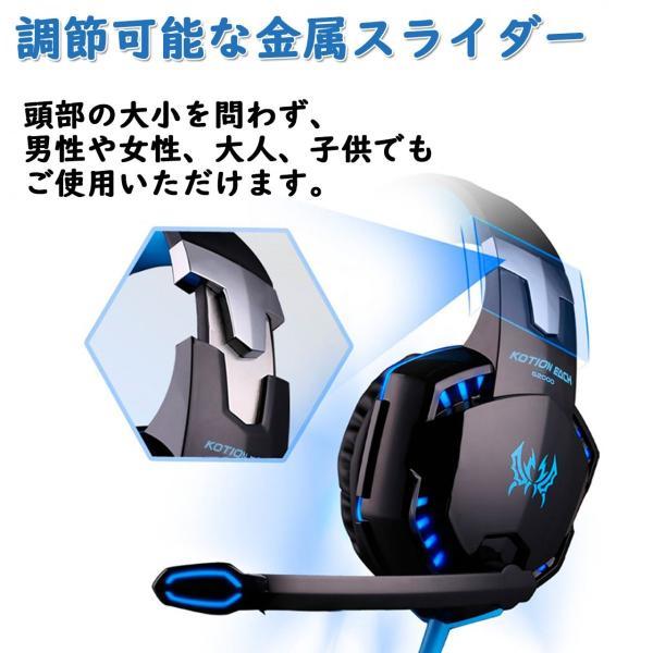 ゲーミングヘッドセット PS4 Xbox One PC  ヘッドホン ヘッドフォン マイク付き G2000 ブルー|konkonya27|05