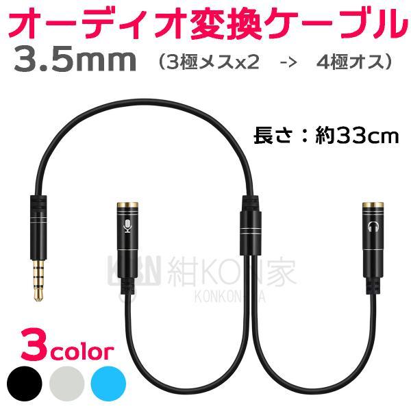 オーディオ変換ケーブル ヘッドセット ヘッドホン PS4 PC Xbox Switch Mac スマホ iPhone マイク スピーカー 3.5mm プラグ (3極メスx2 -> 4極オス) S|konkonya27