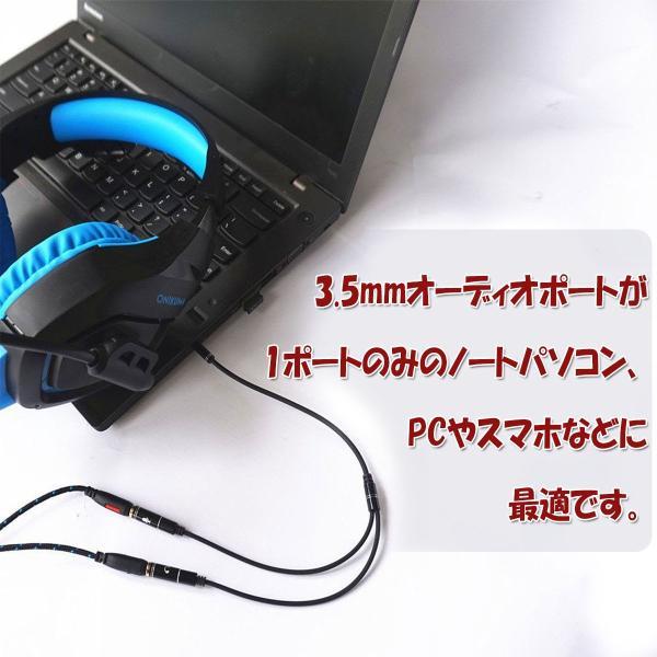 オーディオ変換ケーブル ヘッドセット ヘッドホン PS4 PC Xbox Switch Mac スマホ iPhone マイク スピーカー 3.5mm プラグ (3極メスx2 -> 4極オス) S|konkonya27|02