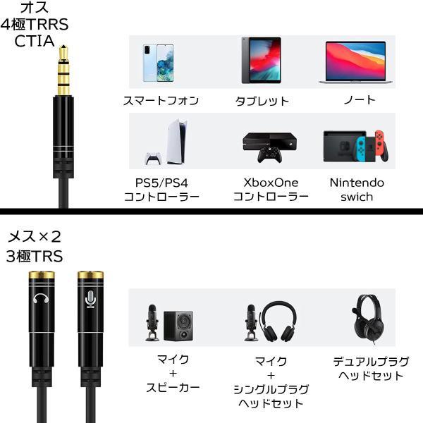 オーディオ変換ケーブル ヘッドセット ヘッドホン PS4 PC Xbox Switch Mac スマホ iPhone マイク スピーカー 3.5mm プラグ (3極メスx2 -> 4極オス) S|konkonya27|04