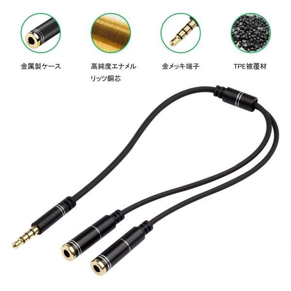 オーディオ変換ケーブル ヘッドセット ヘッドホン PS4 PC Xbox Switch Mac スマホ iPhone マイク スピーカー 3.5mm プラグ (3極メスx2 -> 4極オス) S|konkonya27|08