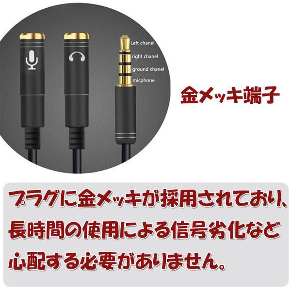 オーディオ変換ケーブル ヘッドセット ヘッドホン PS4 PC Xbox Switch Mac スマホ iPhone マイク スピーカー 3.5mm プラグ (3極メスx2 -> 4極オス) S|konkonya27|09