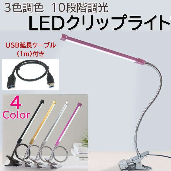 クリップライト LED 照明 スタンドライト 電気スタンド USB給電式 3段調色 10段調光|konkonya27