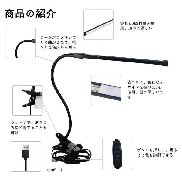 クリップライト LED 照明 スタンドライト 電気スタンド USB給電式 3段調色 10段調光|konkonya27|03