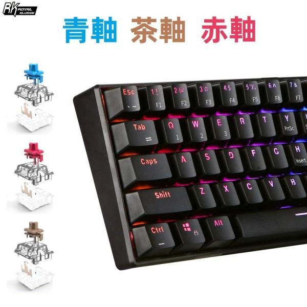 ゲーミングキーボード 有線 ワイヤレス LEDバックライト付き USB/Bluetooth 3.0両対応 多機能 メカニカルキーボード 青軸 ブラック|konkonya27|02