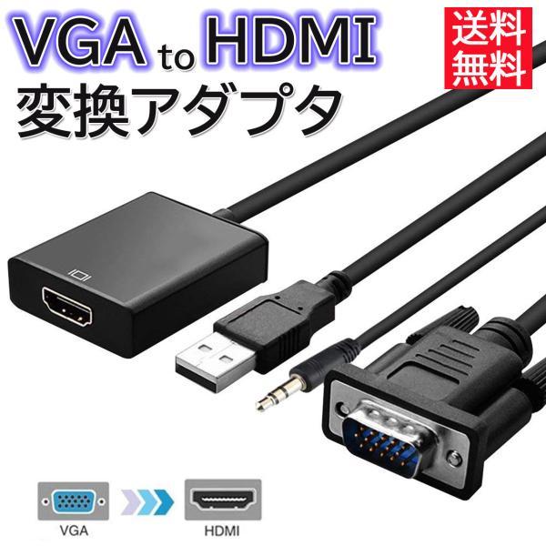 VGA HDMI 変換ケーブル ビデオケーブル 変換アダプタ 1080P USB電源付き 3.5mm音声出力 高解像度|konkonya27