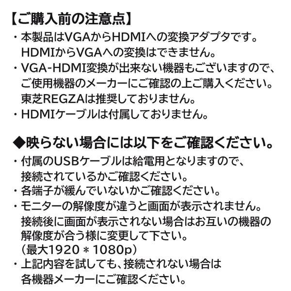 VGA HDMI 変換ケーブル ビデオケーブル 変換アダプタ 1080P USB電源付き 3.5mm音声出力 高解像度|konkonya27|11