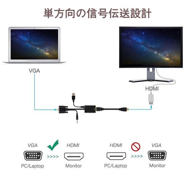 VGA HDMI 変換ケーブル ビデオケーブル 変換アダプタ 1080P USB電源付き 3.5mm音声出力 高解像度|konkonya27|04