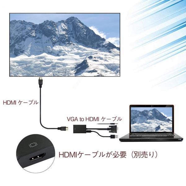 VGA HDMI 変換ケーブル ビデオケーブル 変換アダプタ 1080P USB電源付き 3.5mm音声出力 高解像度|konkonya27|07
