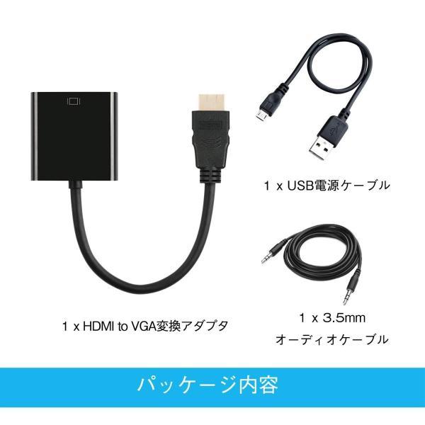 HDMI VGA変換アダプター 高速 1080P対応 3.5mm 音声出力 USB供電 オーディオケーブル USBケーブル モニター プロジェクター PC DVD HDTV用|konkonya27|05