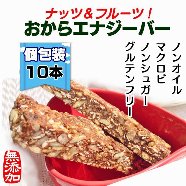 ダイエット携帯食品おからマクロビエナジーバー(ノンオイル/グルテンフリー)10本セット低糖質砂糖不使用おからクッキー