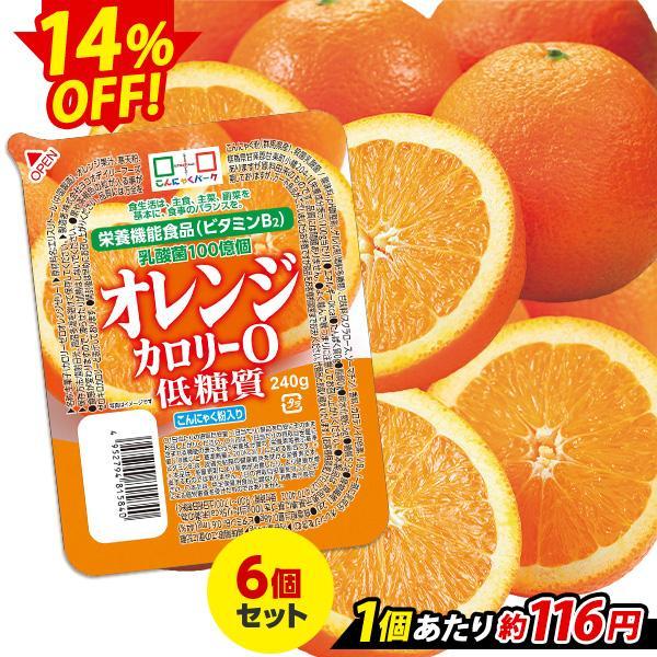 こんにゃくゼリーまとめ買いカロリーゼロヨコオデイリーフーズ低糖質カロリー0BIGオレンジゼリー蒟蒻群馬県産0Kcal大容量(28