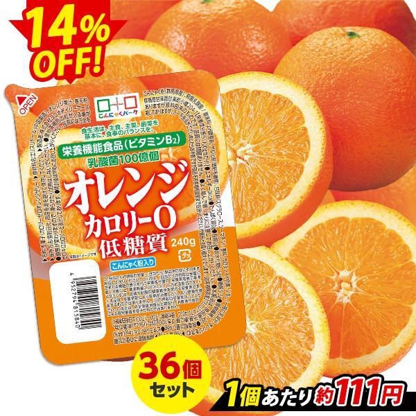 こんにゃくゼリーまとめ買いカロリーゼロヨコオデイリーフーズ低糖質カロリー0BIGオレンジゼリー蒟蒻群馬県産大容量(280g*