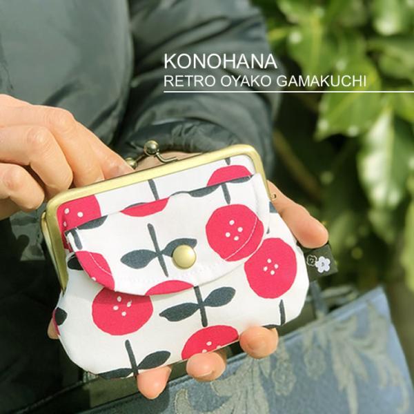 がま口 財布 レトロ親子がま口  和柄  レディース  小分け 京都 母の日 チャーム|konohana