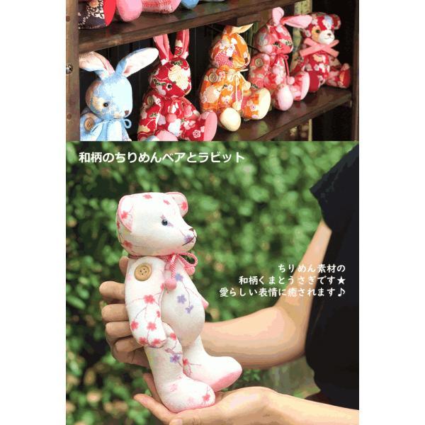 和柄のテディベア&ラビット ぬいぐるみ 外国 プレゼント|konohana|05