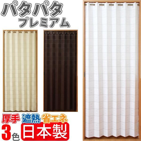 パタパタカーテン プレミアム(極厚生地 高密度生地) 簡単間仕切り 省エネ 目隠しカーテン 丈250cm