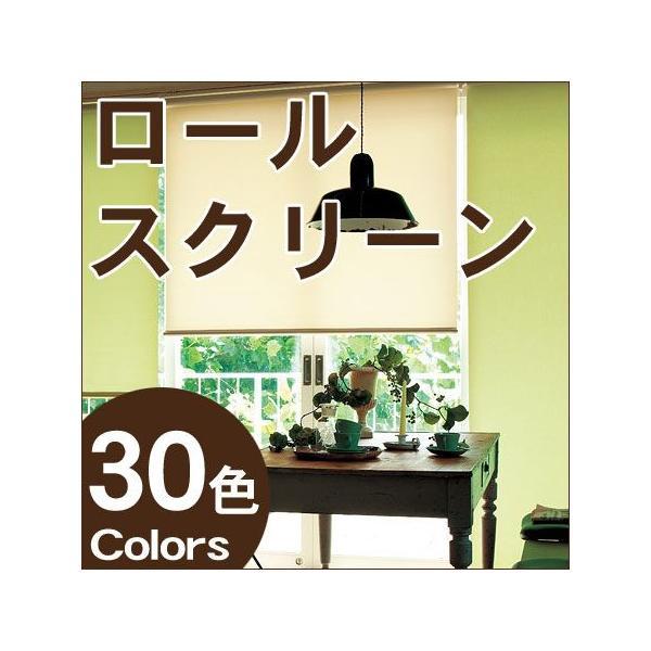 RoomClip商品情報 - ロールスクリーン ニチベイ リーチェ ウォッシャブル ロールカーテン 幅201〜240cm×丈161〜200cm