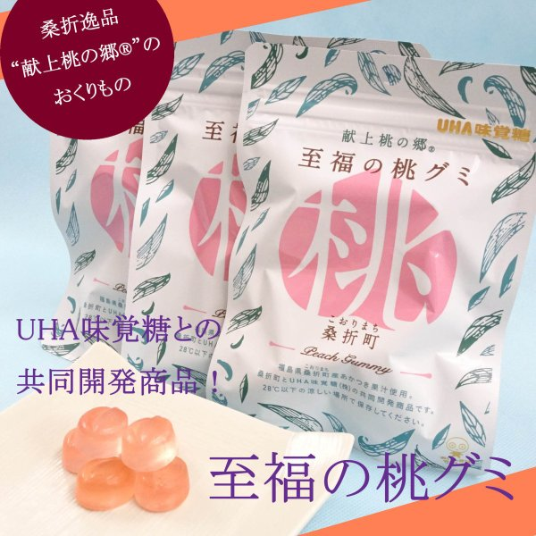 至福の桃グミ 10袋入り お菓子 グミ 【ふくしまプライド。体感キャンペーン(その他)】|koori