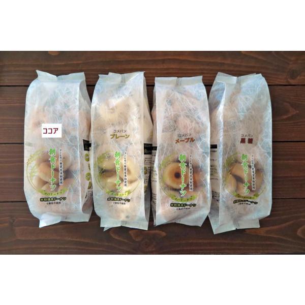 【コメパンプチ4種類 80個セット】1袋20個入★メープル・黒糖・プレーン・ココア★米粉豆乳ドーナツ   卵・乳・小麦粉不使用 アレルギー対応