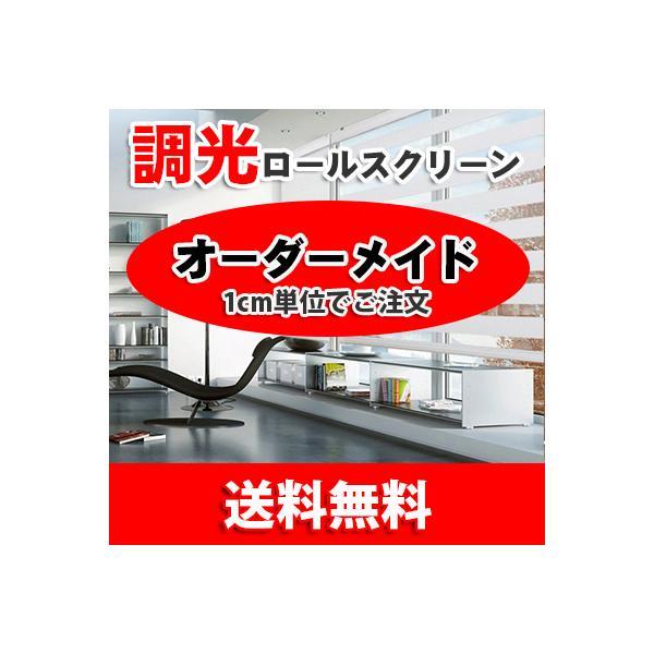 調光ロールスクリーン 調光ロールカーテン 調光 ベーシック L20-003 (横35-50 縦121-200)
