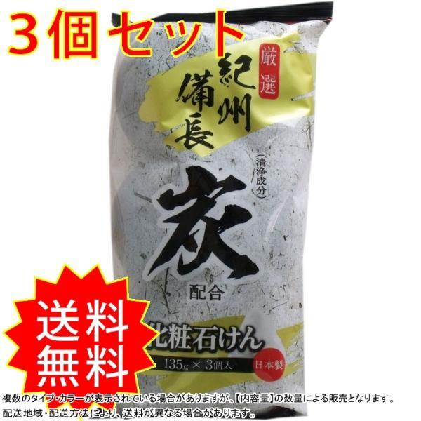 3個セット 紀州備長炭 石けん 135g×3個入 マックス まとめ買い 通常送料無料 kore-kuru