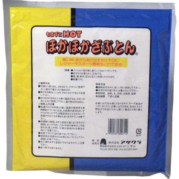 もまずにHOT ほかほかざぶとん 1枚入 アサクラ 通常送料無料 kore-kuru 02
