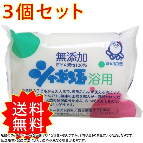 3個セット シャボン玉 浴用 無添加石けん 100g シャボン玉石けん まとめ買い 通常送料無料|kore-kuru