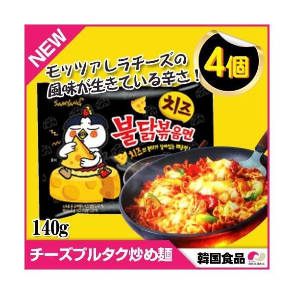 新商品 三養 チーズプルタク炒め麺 4袋(1個 x 140g)★我慢できない優しいチーズと辛い味の調和★チーズプルタク焼きそば ブルダック 韓国食材 韓国料理