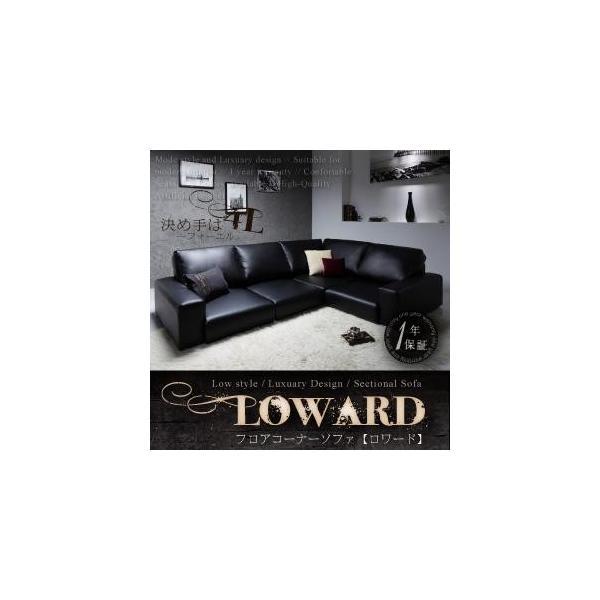 フロアコーナーソファ【LOWARD】ロワード|koreene