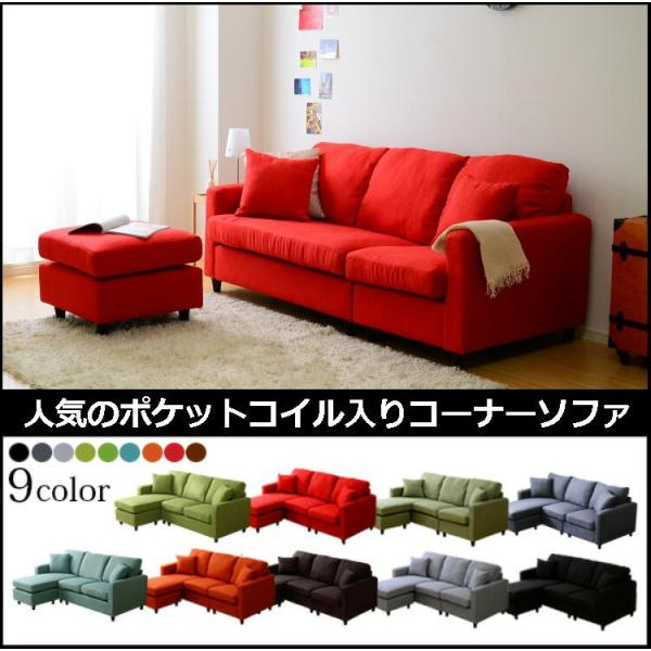 コーナーソファー 選べる9カラー ポケットコイル入り (Union-ユニオン-) |koreene