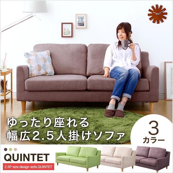 2.5Pデザインソファ(クインテット-quintet-)|koreene