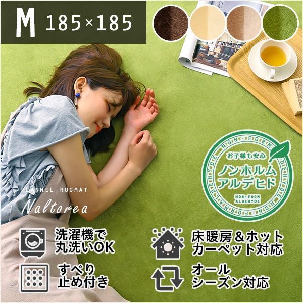 Sale)高密度フランネルマイクロファイバー・ラグマットMサイズ(185×185cm)洗えるラグマット|ナルトレア|koreene