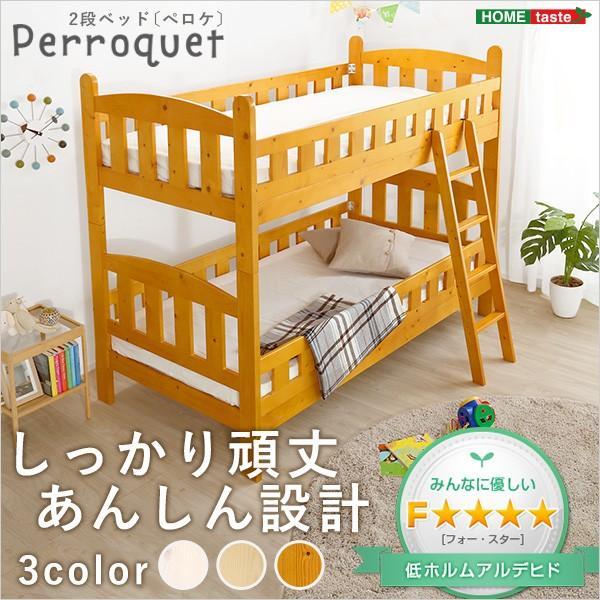 2段ベッド 選べる3カラー(Perroquet-ペロケ-)(2段ベッド 耐震) (11月20日値上げ|koreene