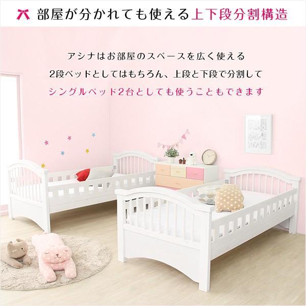 Sale)2段ベッド(Asina-アシナ-)(2段ベッド すのこ セパレート可)|koreene|04