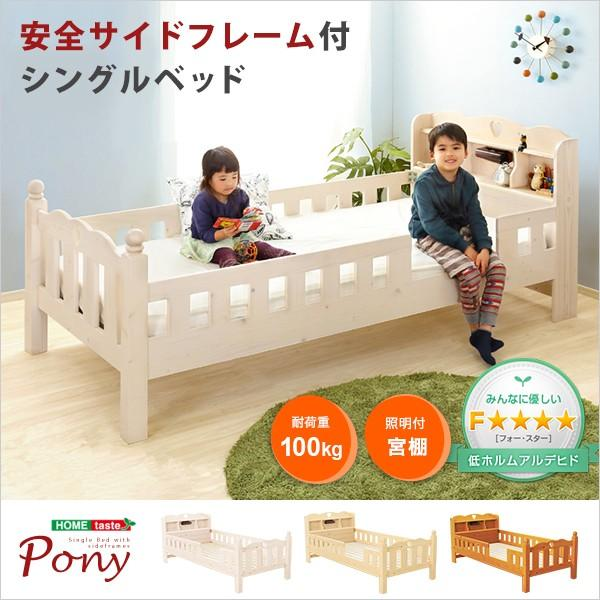 サイドフレーム付きシングルベッド(Pony-ポニー-)(ベッド シングル サイドフレーム)|koreene