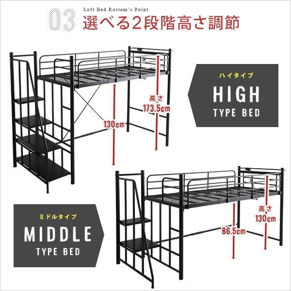Sale)階段付パイプロフトベッド(4色)、ハイタイプでもミドルタイプでも選べる大容量の収納力 | Rostem-ロステム-|koreene|06
