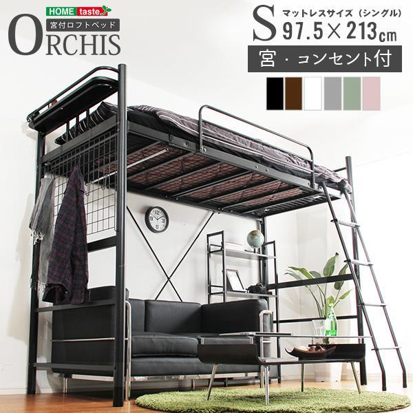 ハイタイプ、ミドルタイプ高さ調整可能!宮・コンセント付き ロフトベッド(ORCHIS-オーキス-)|koreene