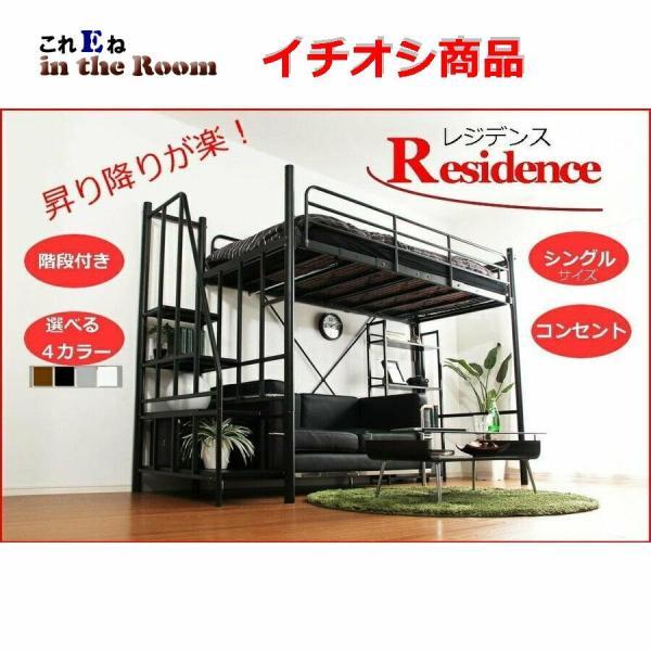 ロフトベット 階段付き 宮コンセント付 シングル (RESIDENCE-レジデンス-)組立設置+5,400円|koreene