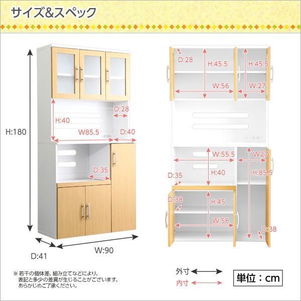 食器棚 ツートーン (パスタキッチンボード)(幅90cm×高さ180cmタイプ)|koreene|02