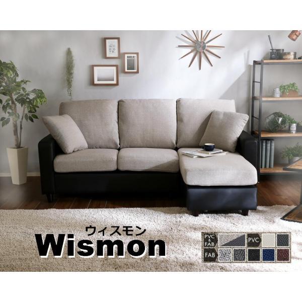 コーナーソファー 3人掛けカウチソファ ポケットコイル入り (Wismon -ウィスモン-) 選べる8色 レイアウト自在|koreene