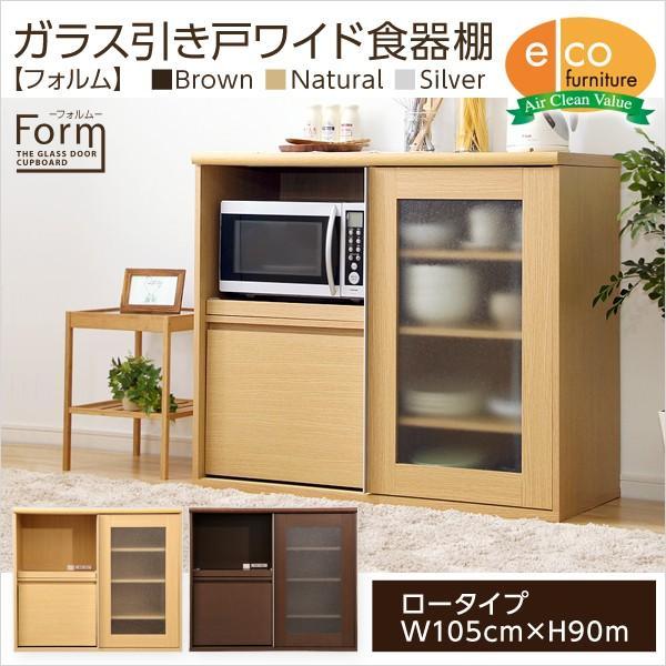 ガラス食器棚(フォルム)シリーズ Type9090|koreene