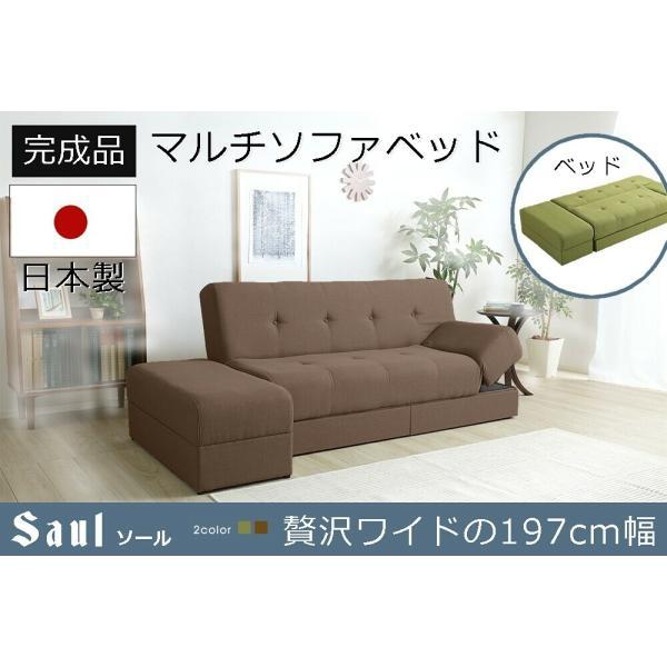 会員価格有)マルチソファベッド(ワイド幅197cm)スツール付き、日本製・完成品でお届け|Saul-ソール-|koreene