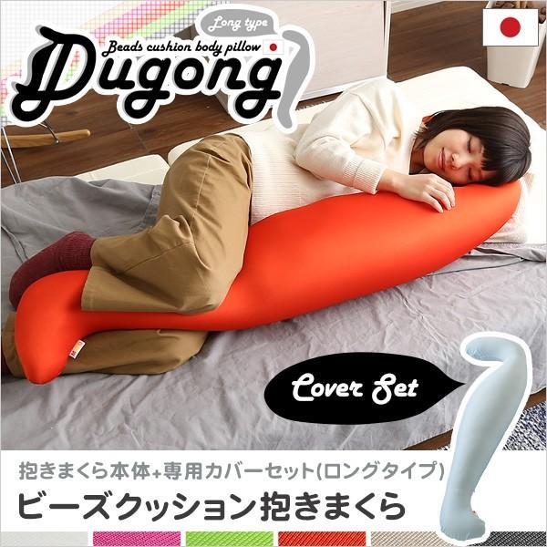 日本製ビーズクッション抱きまくらカバーセット(ロングタイプ)流線形、ウォッシャブルカバー【Dugong-ジュゴン-】|koreene