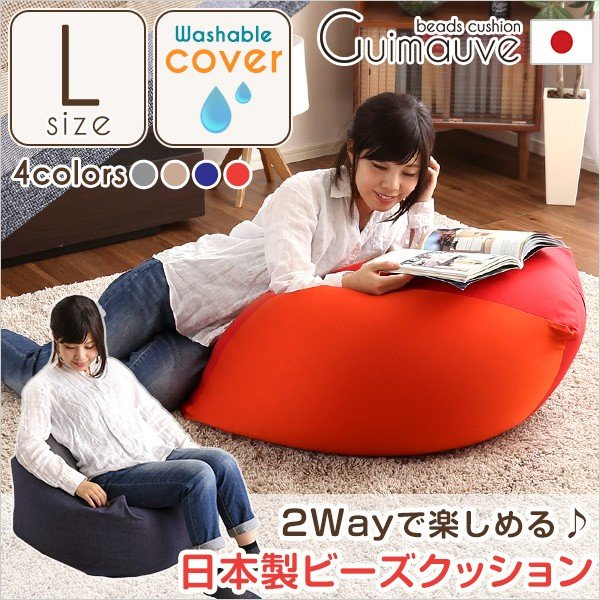 ジャンボなキューブ型ビーズクッション・日本製(Lサイズ)カバーがお家で洗えます   Guimauve-ギモーブ- koreene