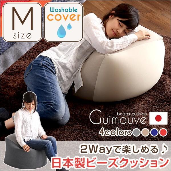 おしゃれなキューブ型ビーズクッション・日本製(Mサイズ)カバーがお家で洗えます | Guimauve-ギモーブ-|koreene